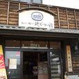 松江・堀川地ビール館
