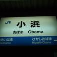 Obama Station