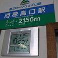西穂高口駅 標高2,156m