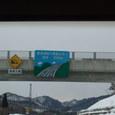 高速道路の標高日本一 1,085m(松ノ木峠)