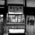 Taisya Station